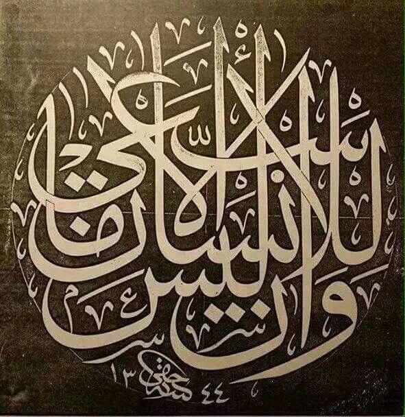 DesertRose,;, calligraphy art,;, وإن ليس للإنسان إلا ما سعى,;,