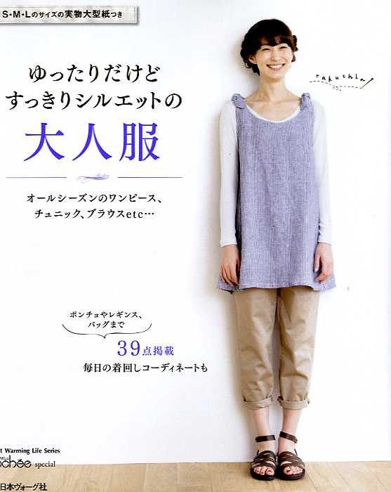 89 best + Japanese + images on Pinterest | Japanese sewing patterns ...