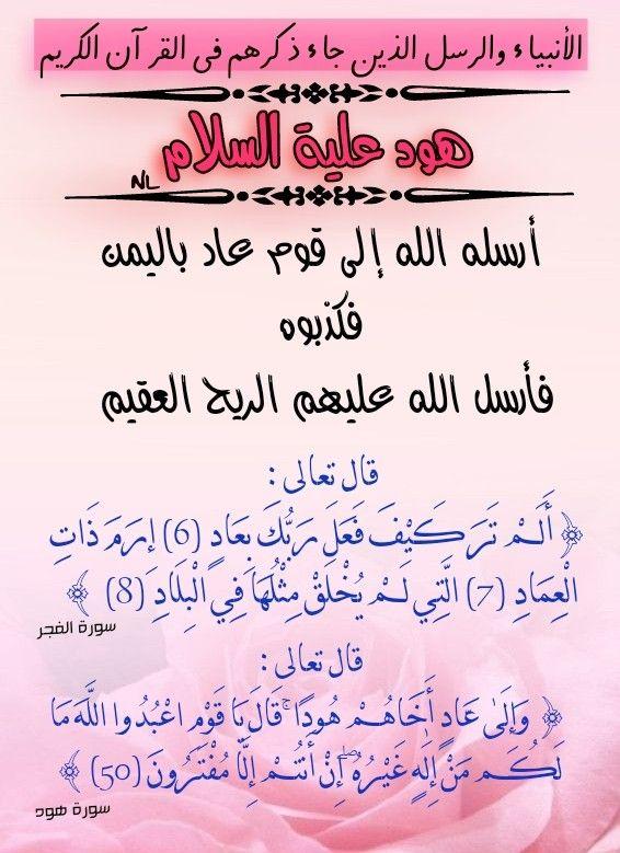 هود عليه السلام Math Math Equations Arabic Calligraphy
