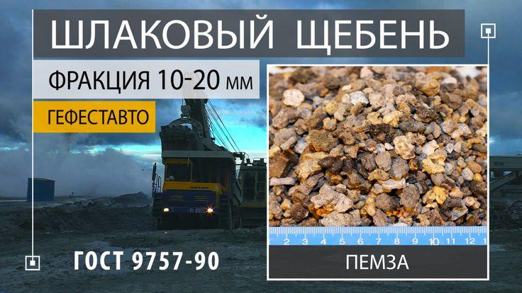 Шлаковая пемза фр. 10-20 мм для бетона (Шлакопемзовый гравий). Пемза шла...