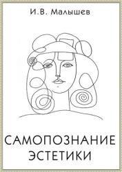 Скачивайте Малышев И.В. -  Самопознание эстетики онлайн  и без регистрации!