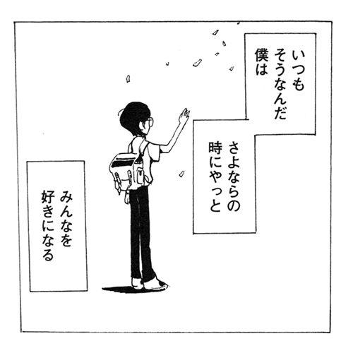 """ochanomu: """"宮崎夏次系『赤星くん』 """""""