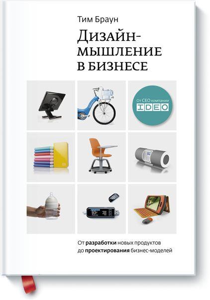 Книгу Дизайн-мышление в бизнесе можно купить в бумажном формате — 650 ք. От…