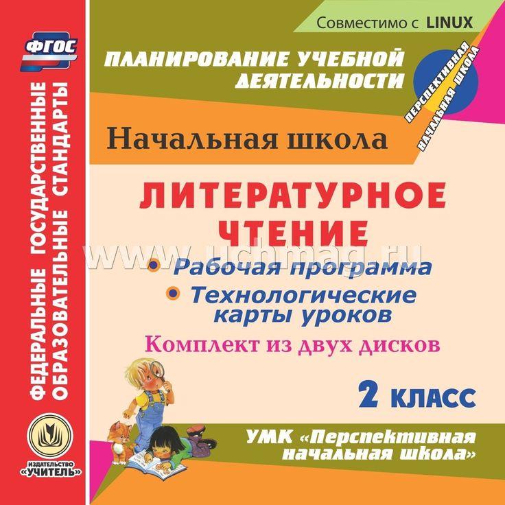 Скачать технологическая карта план конспект по фгосам по русскому языку 5-9 класс ладыженская
