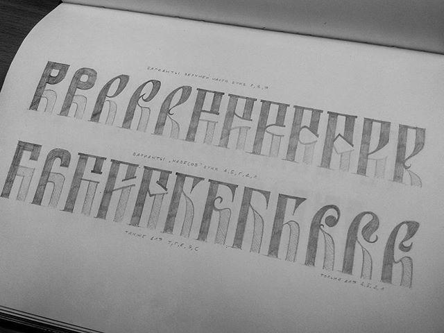 Варианты мачтовых навесов и верхних элементов букв в вязи.  #каллиграфия #леттеринг #кириллица #вязь #набросок #блокнот #скетчбук #calligraphy #lettering #art #handlettering #design #typography #sketch #drawing #script #sketchbook #typedaily #typegang #thetypedaily #vyaz #pencildrawing #pencil #ruslettering #typespire #handmadefont #thedailytype #TYxCA