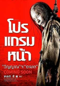Coming Soon. Brown-trouser horror at it's finest.