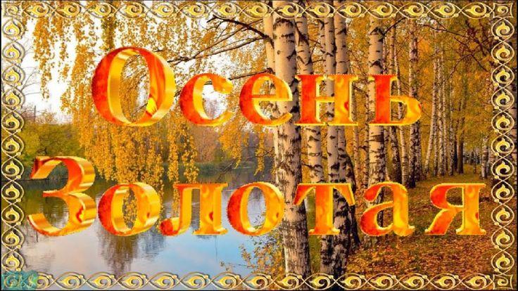 Золотая осень Autumn Позитив для друзей Самая красивая музыкальная видео...