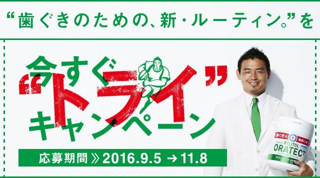 五郎丸選手の名ポーズフィギュアなどが当たる!新ルーティンに今すぐトライ!キャンペーン実施中 | キシリトールオーラテクト