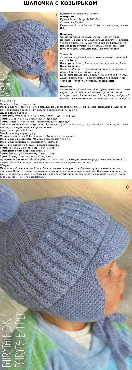 Шапочка с козырьком для мальчика (спицами). | Вязание для детей | Постила [] #<br/> # #Knitted #Baby #Hats,<br/> # #Hats,<br/> # #Tissues,<br/> # #Bebe<br/>