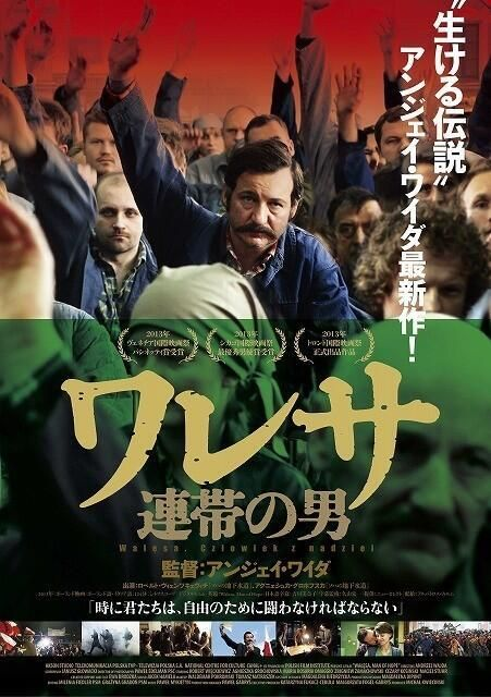 Japanese poster for Andrzej Wajda's WALESA. MAN OF HOPE #cinema #poster #art #design