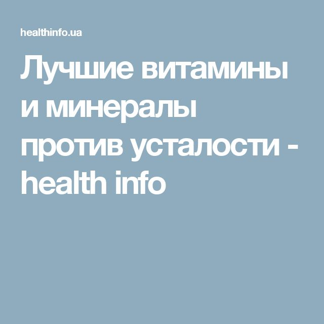 Лучшие витамины и минералы против усталости - health info