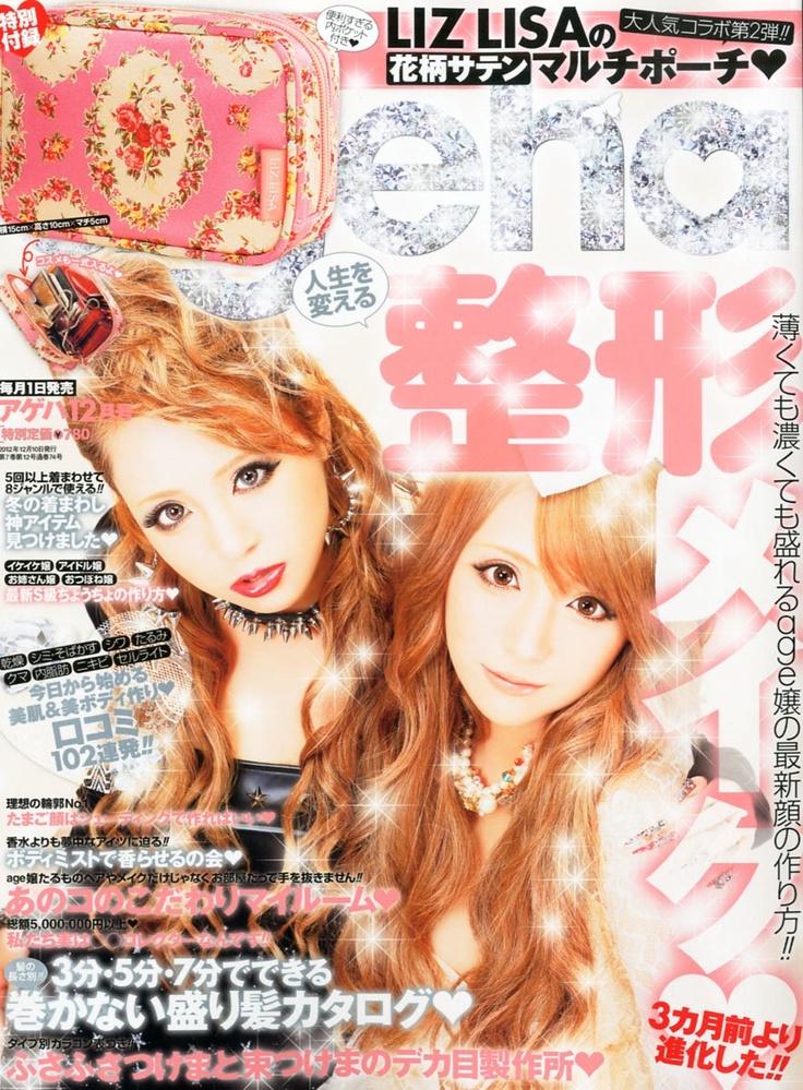 小悪魔 ageha (アゲハ) 2012年 12月号