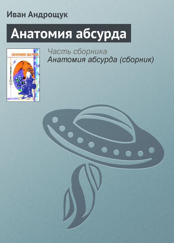 Анатомия абсурда #журнал, #чтение, #детскиекниги, #любовныйроман, #юмор, #компьютеры