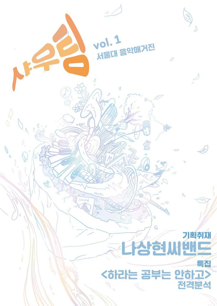 서울대학교 독립음악잡지 샤우팅 1호 포스터