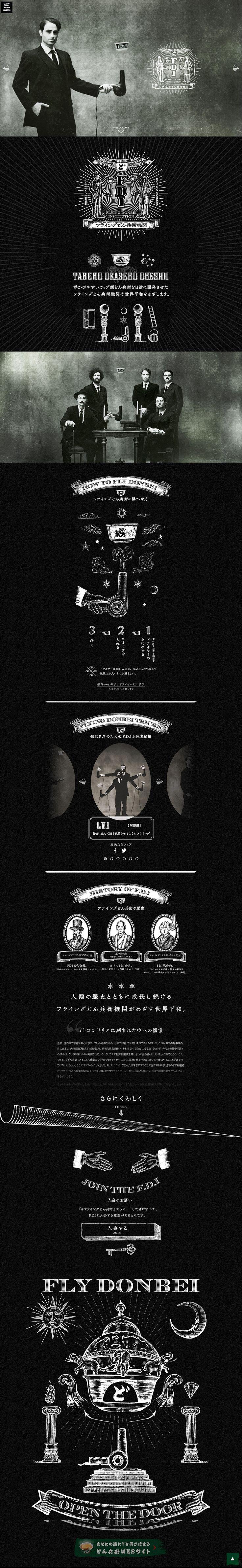 フライングどん兵衛機関【食品関連】のLPデザイン。WEBデザイナーさん必見!ランディングページのデザイン参考に(アート・芸術系)
