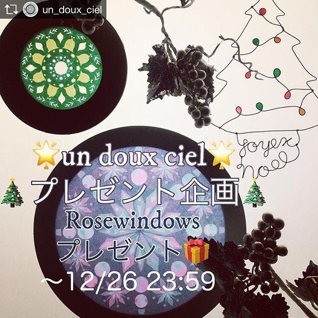 ★ 気になったので応募させてください♡ . Repost from @un_doux_ciel @TopRankRepost #TopRankRepost Merry Christmas🎄 ・ なんとなく #クリスマス  なので、初チャレンジの #プレゼント企画 やってみます😋 #ローズウィンドウ はもともとクリスマスが旬だしね♪ 冬の陽射しをローズウィンドウと一緒に楽しも〜\(^o^)/ ・ プレゼントの応募期間は~12/26 23:59まで。 ・ 期間が短くてごめんなさい。 LINEでは12/27 23:59まで抽選やってます。 そちらも同時参加可能なので、チャレンジしたい方はun doux cielのLINEを友達追加(@lvj8825c)してホームをご覧ください😅 ・ #ワイヤー雑貨 狙いの方は、#ワイヤークラフト の教室 @wirecraft_filage でも同様のプレゼント企画を開催してます♪ ・ 私のブログ記事からでも応募可能なため、インスタ&ブログからご応募いただいた方の中から1名にささやかながら定形郵便で送れる位の #ローズウインドウ作品…