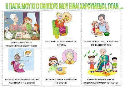 dreamskindergarten Το νηπιαγωγείο που ονειρεύομαι !: Λίστες αναφοράς για τον παππού και τη γιαγιά