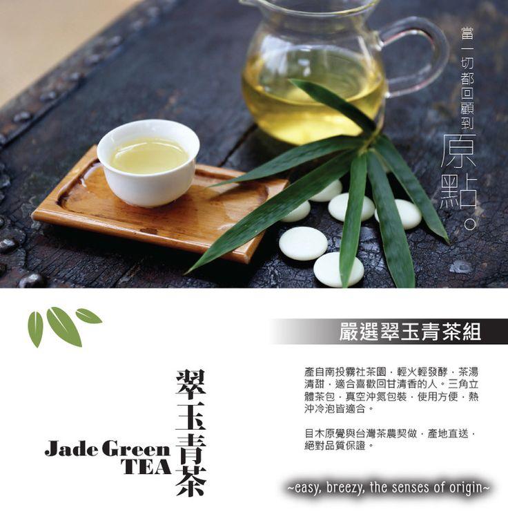 目木原覺 Jade Green Tea
