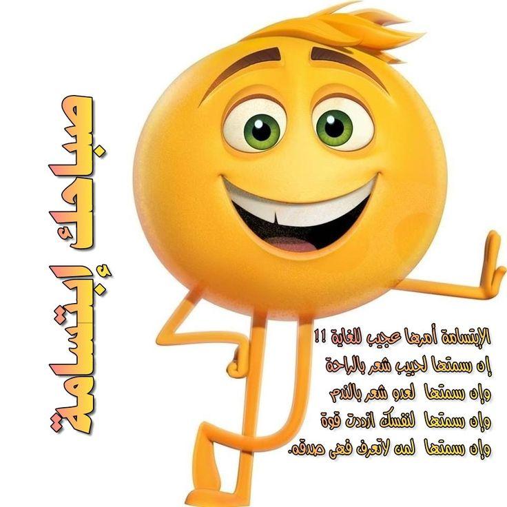 الإبتسامة أمرها عجيب للغاية إن رسمتها لحبيب شعر بالراحة وإن رسمتها لعدو سعر بالندم وإن رسمتها لنفسك إزددة قوة Fictional Characters Arabic Quotes Character