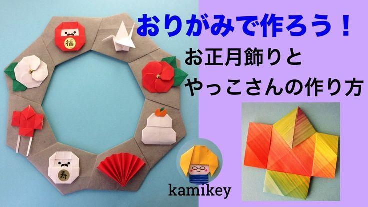 折り紙でお正月飾りとやっこさんの作り方
