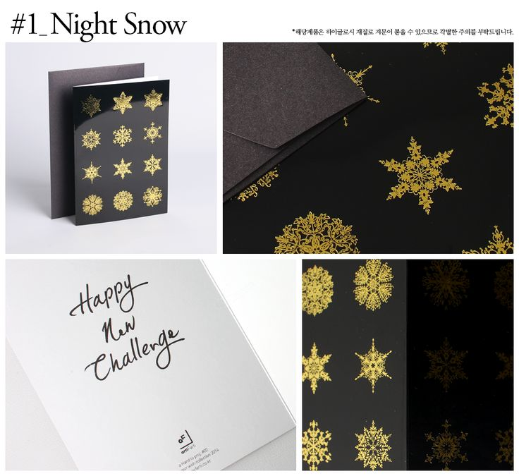 Knit your wish card collection 2014 #farti #artifarti #coredefarti #fabulouspartyideas #fabulous #연하장 #카드컬렉션 #새해인사 #크리스마스카드 #희망고 #해버데셔스