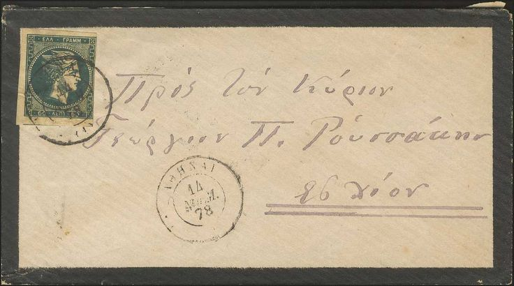 "1878 cover fr. with 60l. deep green and posted from ""ΑΘΗΝΑΙ (1)*14 ΝΟΕΜ. 78"", via ""ΣΥΡΑ*15.ΝΟΕΜ.78"" to Chios."