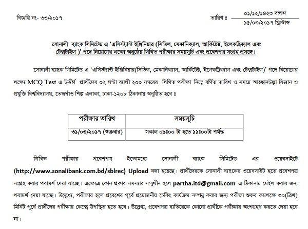 Agrani Bank Ltd Job Exam Question Solution  Agrani Bank Ltd