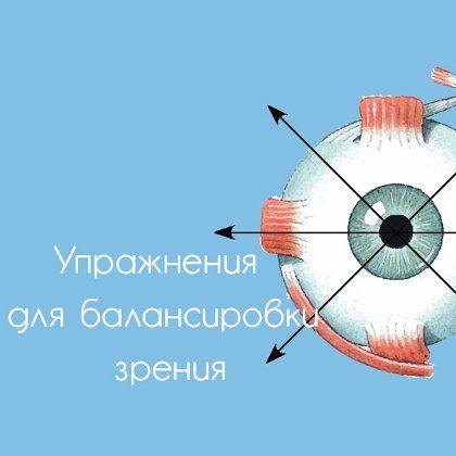 Упражнение для балансировки зрения
