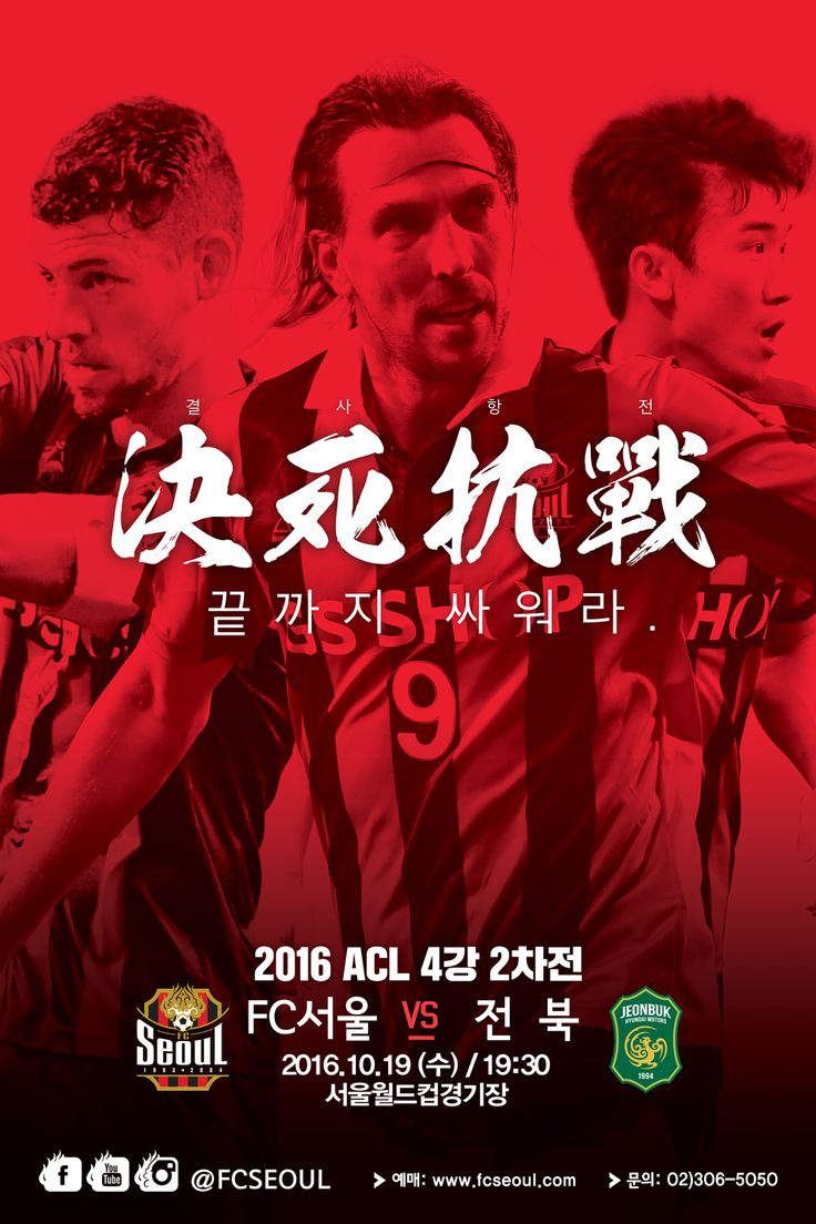 2016 Match Poster vs Jeonbuk. #fcseoul #football #soccer #sports #poster #design