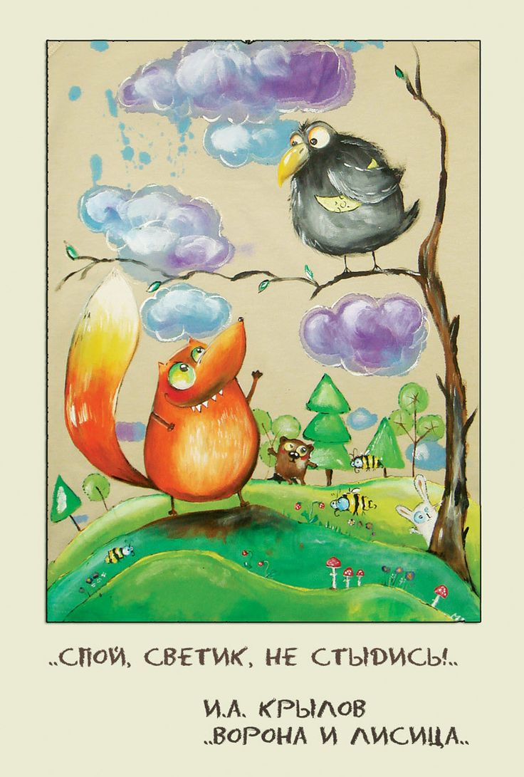 279 Ворона и лисица. Рисунок Кати Чуйковой