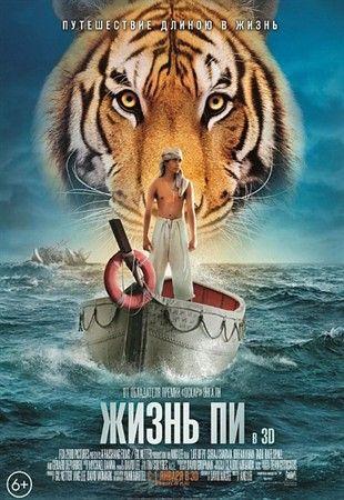 Жизнь Пи смотреть онлайн http://film6.ru/load/zhizn_pi/11-1-0-1803