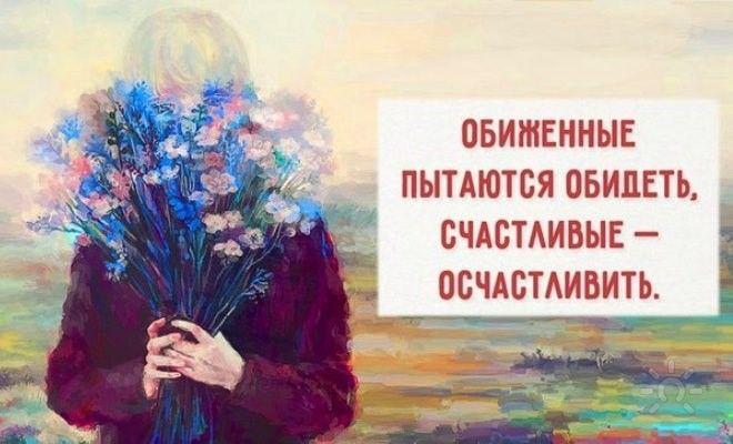 Если разобраться, то причина любой обиды – это недовольство. Когда слова или действия других людей не отвечают нашим ожиданиям, мы в первую очередь чувствуем недовольство, которое перетекает в самые разные эмоциональные реакции, включая и обиды. Значит, надо научиться жить так, чтобы ничто в этом мире не могло вызвать в тебе недовольство.