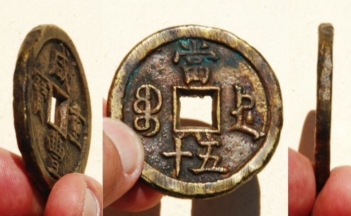 """A large brass Xian Feng Zhong Bao (咸豐重寶) 50 cash coin, cast from 1851–1861 AD in the """"De"""" (德) Mint (承德寶德局), located in what is now known as Chengde (承德), Hebei Province. During the Qing Dynasty period, Chengde was formerly called Jehol or Rehe (simplified Chinese: 热河; traditional Chinese: 熱河).       42.5mm; 35 grams in weight.   FD-2533."""