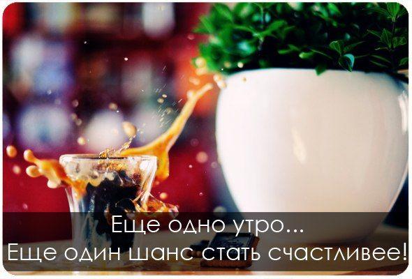 Новое утро , новые улыбки Новые свежие радости!!!!!!!!!!! Судите о своём здоровье по тому, как вы радуетесь утру и весне. Генри Дэвид Торо Планы на день: ходить сонным…