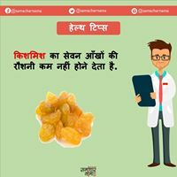 #health #healthtips #fitness #humanhealth #stayhealth #samacharnama