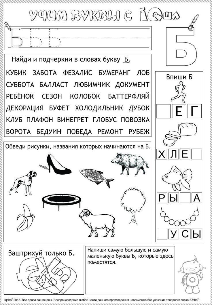 Учим буквы: буква Б - Развитие речи - Развитие ребенка с IQsha.ru
