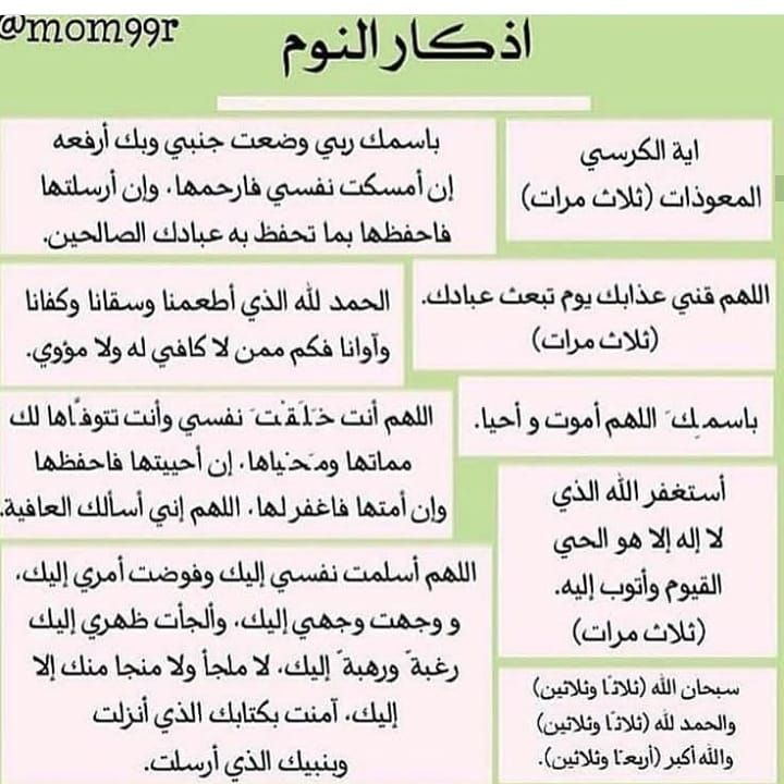 778 Mentions J Aime 6 Commentaires The Arabian Way Mariage Algerien Sur Instagram لا تنسو أذكار النوم Islam Facts Islamic Love Quotes Islamic Phrases