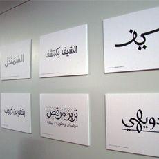 La typographie arabe à l'honneur à l'atelier Maajoun, Agenda Culturel