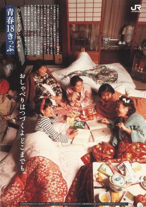 青春18きっぷ|「おしゃべりは続くよどこまでも。」1994