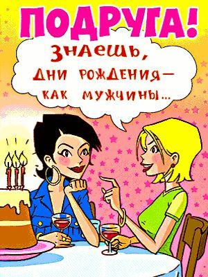 Открытки, анимация, картинки - С днем рождения подруге - С днем рождения Открытки, картинки, анимашки, gif