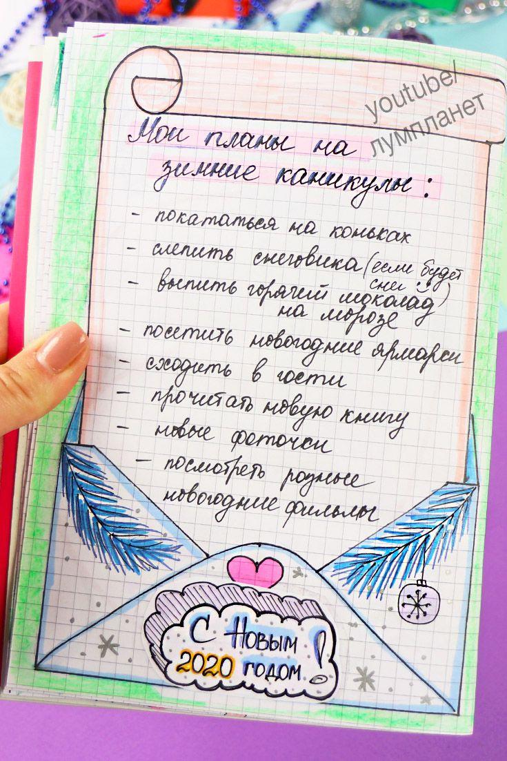 картинки рисунки для личного дневника с каникулами різного віку соціального