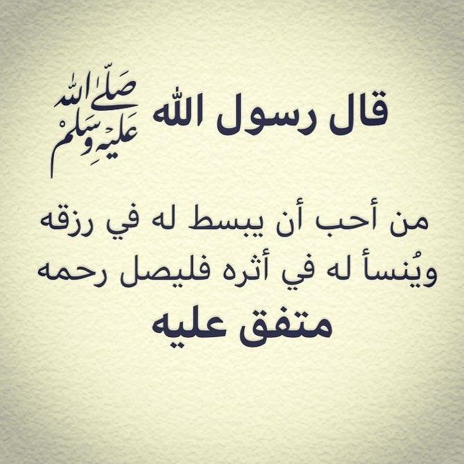 حديث النبي صلى الله عليه وسلم Faith Islam Calligraphy