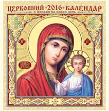 """Outstanding icon images, with Julian calendar dates of church holidays and color images for each day's saint.   12x11.5"""", vertical layout, Ukrainian/Russian."""