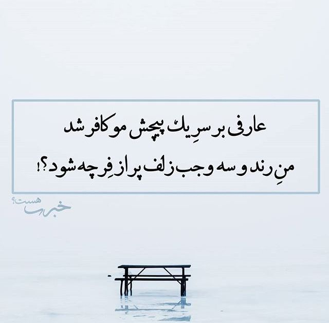 Pin By Haniye Noori On Text Persian Quotes Photo Quotes Romantic Couple Images