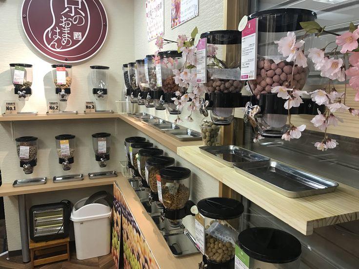 京都 豆菓子 専門店 京のおまめはん 豆ガチャ