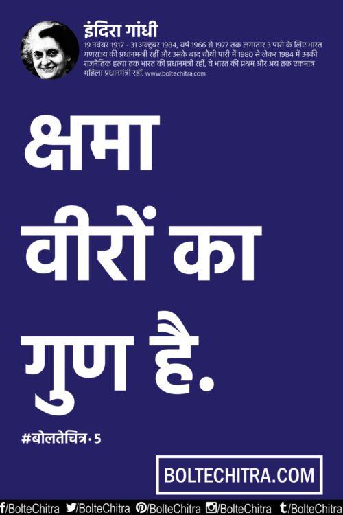 best indira gandhi quotes in hindi images इंदिरा  indira gandhi quotes in hindi images इंदिरा गांधी के उद्धरण कथन विचार