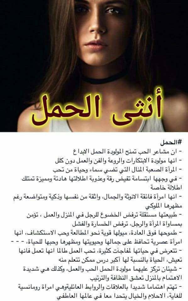 انثي الحمل Funny Arabic Quotes Words Quotes
