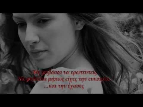 Πόσο Πολύ Σ' Αγάπησα Ι Χρήστος Θηβαίος•*`*•.¸¸.❤ - YouTube