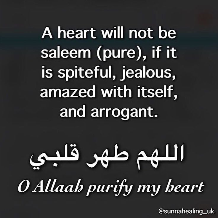 O Allah, purify all of our hearts!
