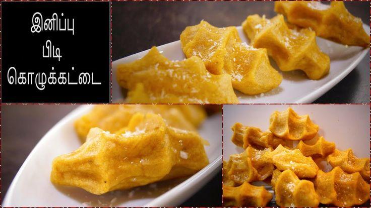 Sweet Pidi Kozhukattai - in Tamil | Innipu Pidi Kolukattai